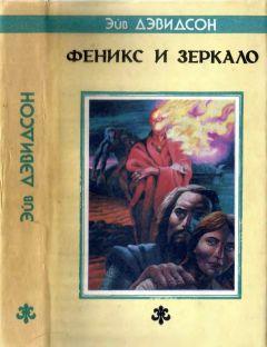 Аврам Дэвидсон - Феникс и зеркало: Роман, новеллы