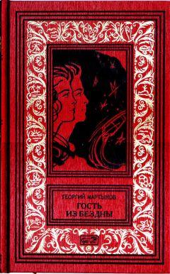 Георгий Мартынов - Гость из бездны (сборник)