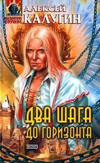 Алексей Калугин - Два шага до горизонта
