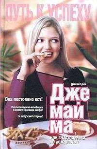 Джейн Грин - Джемайма