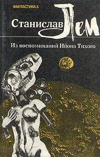 Станислав Лем - Из воспоминаний Ийона Тихого. I. Профессор Коркоран
