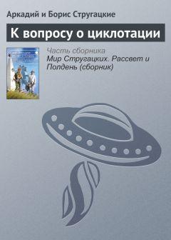 Аркадий и Борис Стругацкие - К вопросу о циклотации