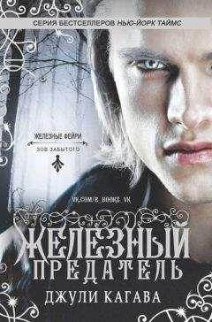 Джули Кагава - Железный предатель