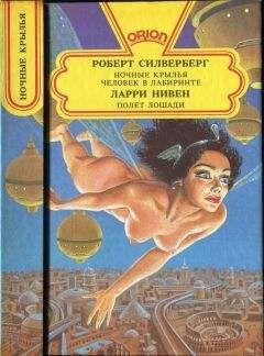 Роберт Силверберг - Ночные крылья. Человек в лабиринте. Полет лошади