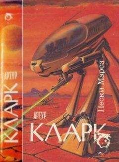 Артур Кларк - Пески Марса : Город и Звезды.Пески Марса. Большая Глубина