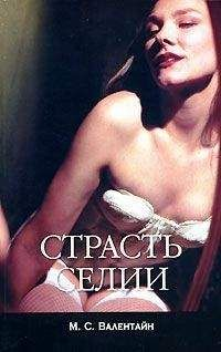 М.С. Валентайн - Страсть Селии