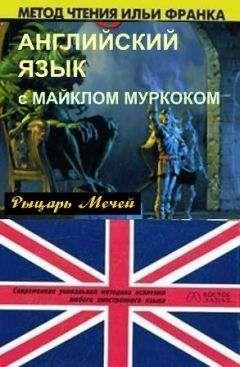 Майкл Муркок - Английский язык с М. Муркоком