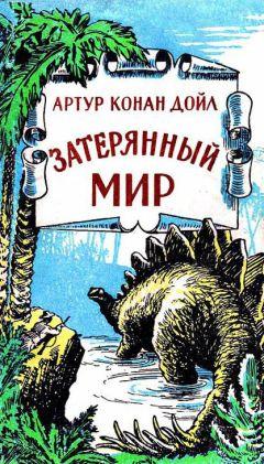 Артур Конан-Дойл - Затерянный мир (сборник)