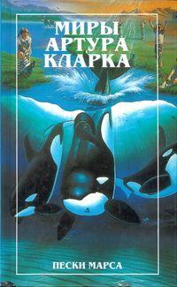 Артур Кларк - Пески Марса. Остров дельфинов (романы)