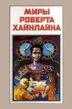 Роберт Хайнлайн - Миры Роберта Хайнлайна. Книга 4