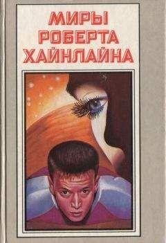 Роберт Хайнлайн - Время для звезд. Небесный фермер