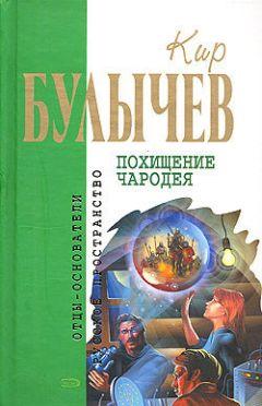 Кир Булычев - Голые люди