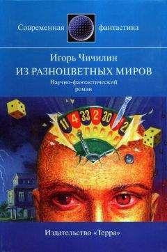 Игорь Чичилин - Из разноцветных миров