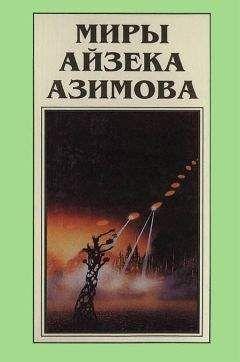 Айзек Азимов - Миры Айзека Азимова. Книга 7