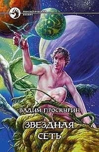 Проскурин Вадим - Звездная сеть