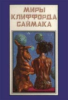 Клиффорд Саймак - Миры Клиффорда Саймака. Книга 12