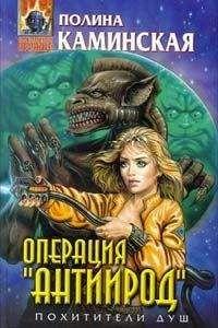 Полина Каминская - Операция