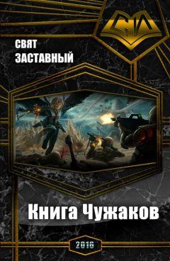 Свят Заставный - Книга Чужаков (СИ)