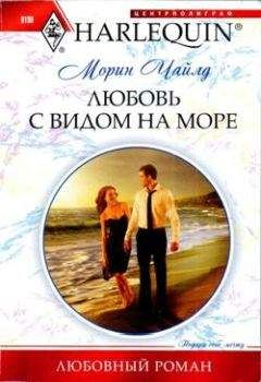 Морин Чайлд - Любовь с видом на море