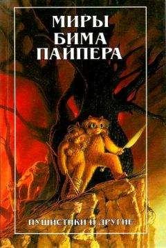 Генри Пайпер - Миры Бима Пайпера. Пушистики и другие