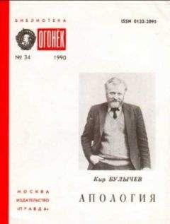 Кир Булычев - Апология.