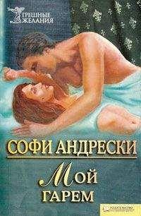 Софи Андрески - Мой гарем
