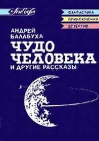 Андрей Балабуха - Заколдованный круг