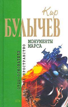 Кир Булычев - Цветы