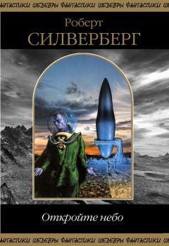 Роберт Силверберг - Откройте небо (Сборник)