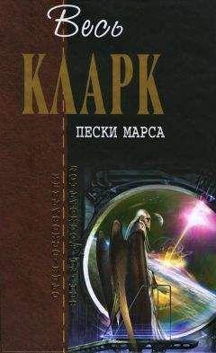 Артур Кларк - Пески Марса [сборник]