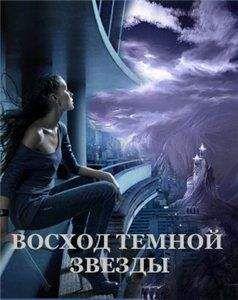 Виктория Щабельник - Восход Темной Звезды
