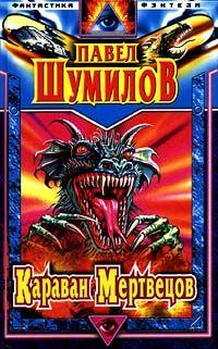 Павел Шумилов - Караван мертвецов