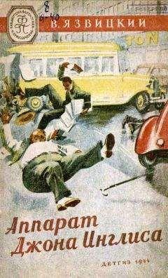 Валерий Язвицкий - Аппарат Джона Инглиса (Рисунки В. Ермолова)