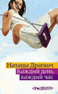 Наташа Драгнич - Каждый день, каждый час