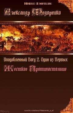 Александр Федоренко - Уподобленный Богу 2. Один из Первых. Жесткое Противостояние (СИ)