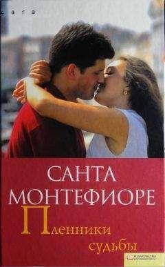 Санта Монтефиоре - Пленники судьбы
