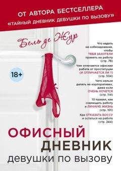 Бель Жур - Офисный дневник девушки по вызову