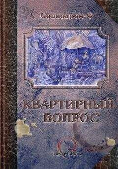 Алекс Клемешье - Квартирный вопрос (сборник)