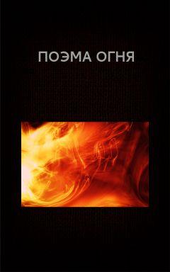 Вадим Астанин - Поэма огня