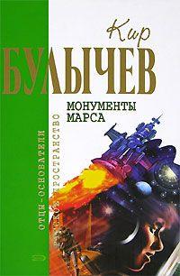 Кир Булычев - Последние сто минут
