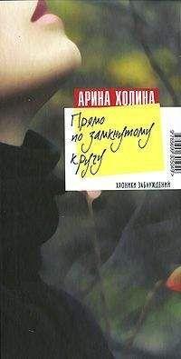 Арина Холина - Прямо по замкнутому кругу