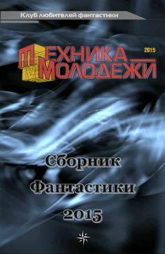 Андрей Анисимов - Клуб любителей фантастики, 2015