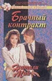Натали Май - Брачный контракт