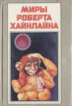 Роберт Хайнлайн - Красная планета. Астронавт Джонс
