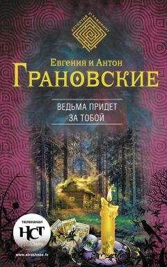Евгения Грановская - Ведьма придет за тобой