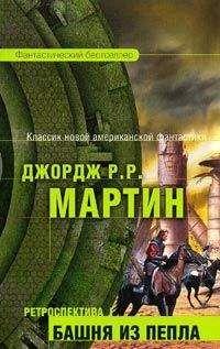 Джордж Мартин - Короли-пустынники