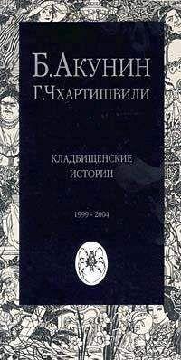 Борис Акунин - Кладбищенские истории (без картинок)