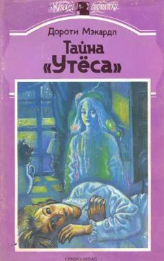 Дороти Мэкардл - Тайна «Утеса»