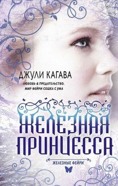 Джули Кагава - Железная принцесса