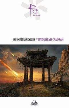 Евгений Гаркушев - Люди, как они есть